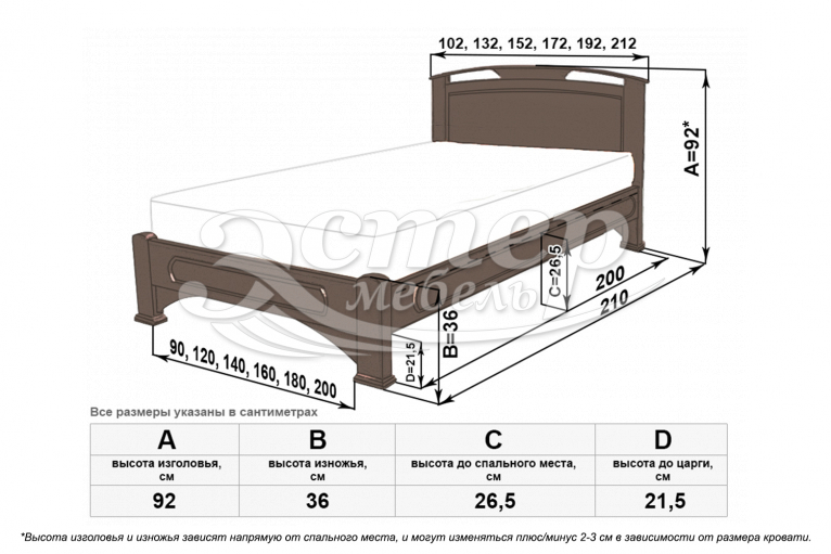 Кровать Салмон из массива березы